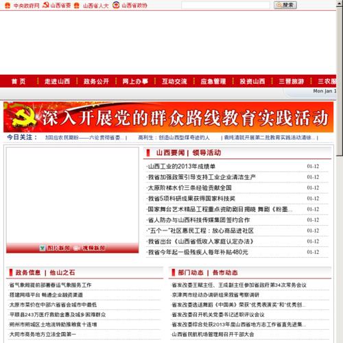 中国·山西--山西省人民政府门户网站