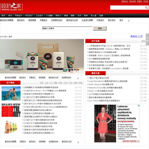 设计之家-www.sj33.cn-传播先进设计理念推动原创设计发展