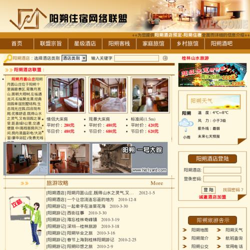 阳朔酒店预订网