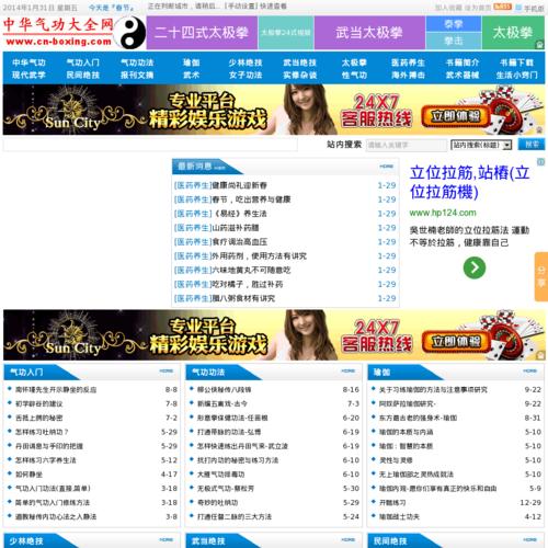 中华气功大全网