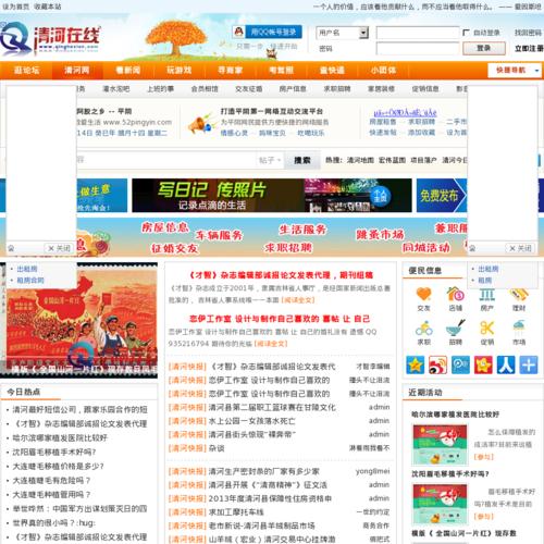清河县人民网