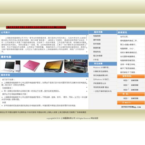 上海鲸浪电脑维修公司