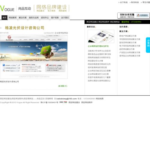 汉中网站建设