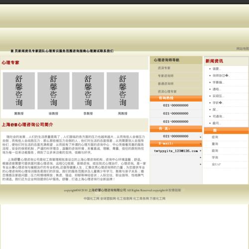 舒馨,打造上海心理咨询行业的新品牌