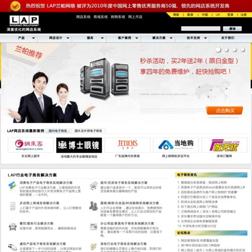 网店系统-商城系统-购物系统,深圳LAP兰帕