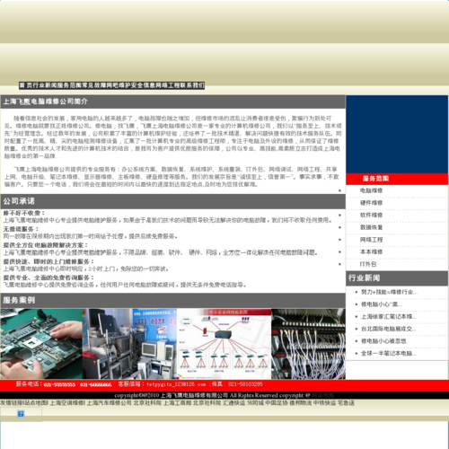 上海飞鹰电脑维修公司