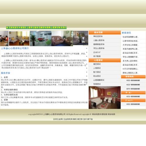 心理咨询,上海心理咨询帮您解除心理烦恼