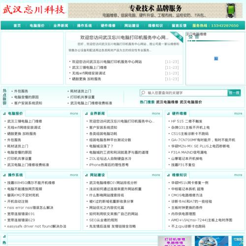 www.whpc120.net网站缩略图