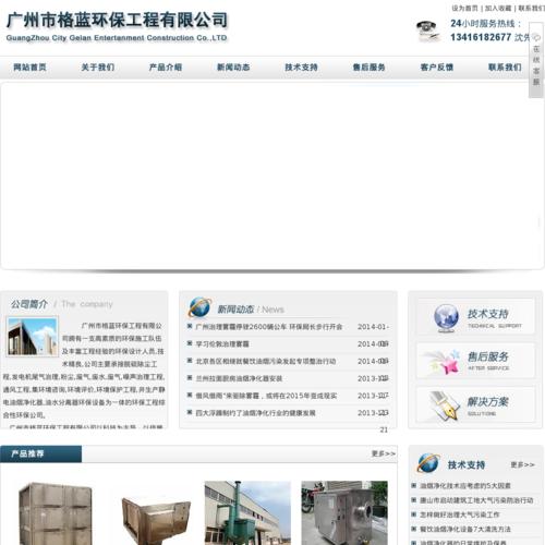 广州市格蓝环保工程有限公司