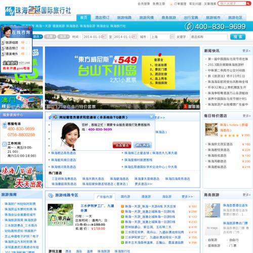 珠海名越国际旅行社