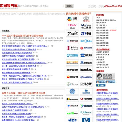 中国报告库