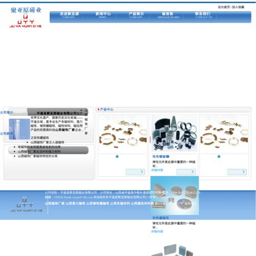 平遥县聚亚原磁业有限公司