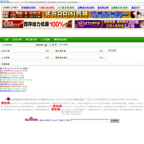 阜新共享信息网
