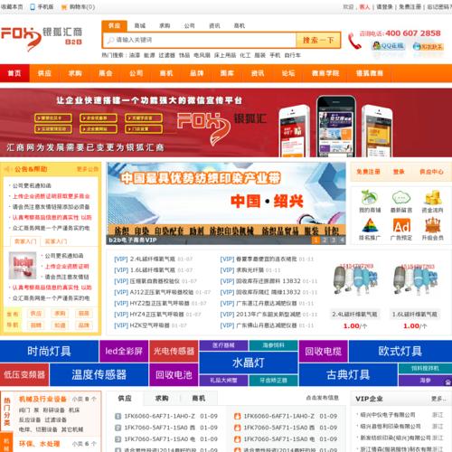 汇商网-b2b电子商务网站