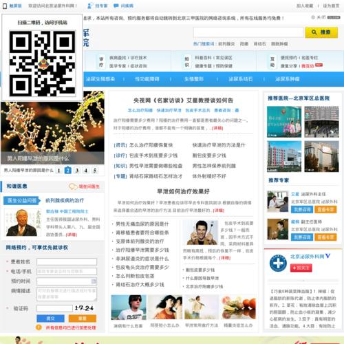 北京泌尿外科网