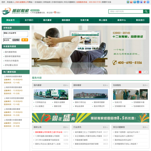 上海振财长途搬家公司
