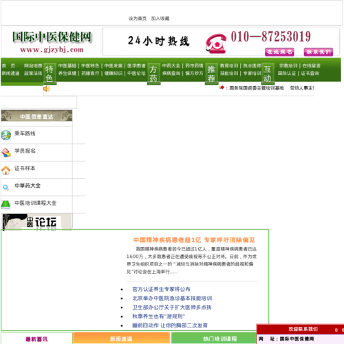 国际中医保健网
