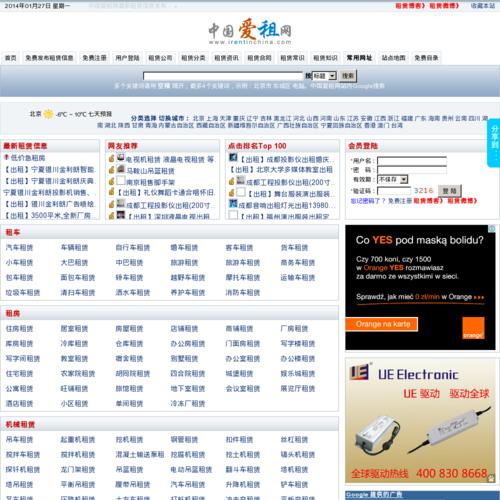 中国爱租网