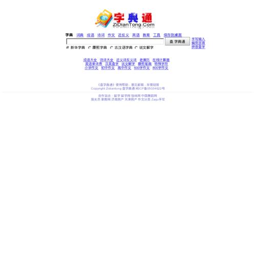 字典通_康熙字典_古汉语字典