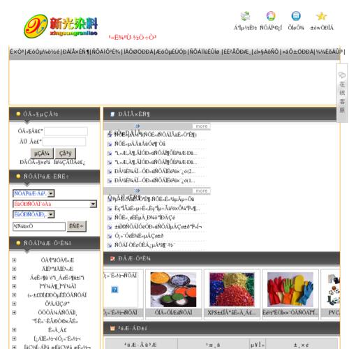 张家港新光染料化工公司