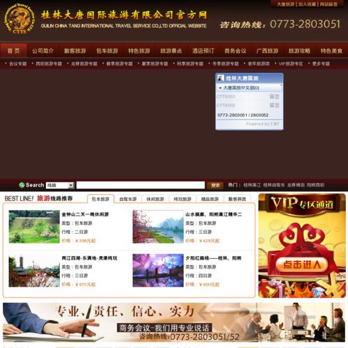 桂林大唐国旅官方网站