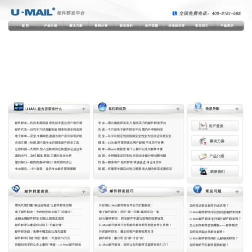 U-Mail邮件群发平台精准邮件群发