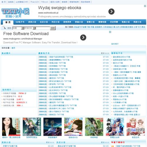 麒麟小说网,70小说!