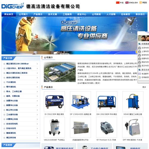 高压清洗机|工业吸尘器专业生产厂家