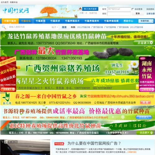 中国竹鼠网