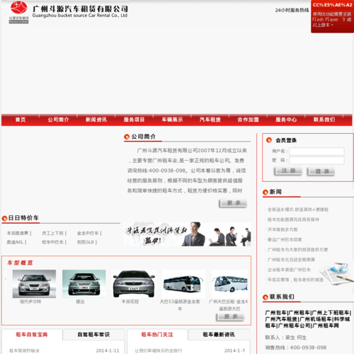 广州租车公司_广州汽车租赁公司