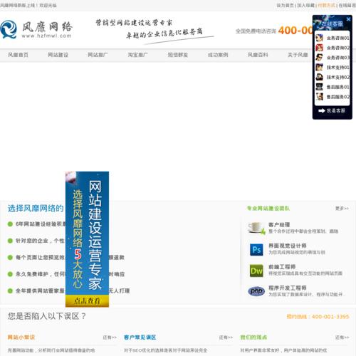 杭州风靡网络科技有限公司