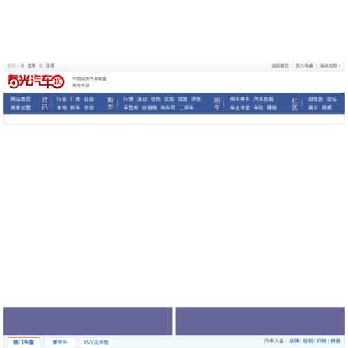寿光汽车网-寿光汽车第一门户网站