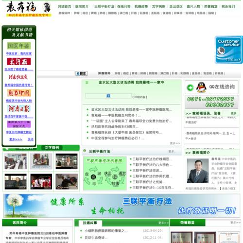 郑州希福中医肿瘤医院