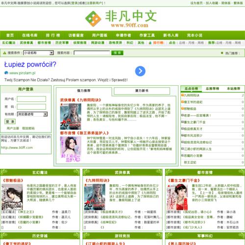 非凡在线漫画中文网