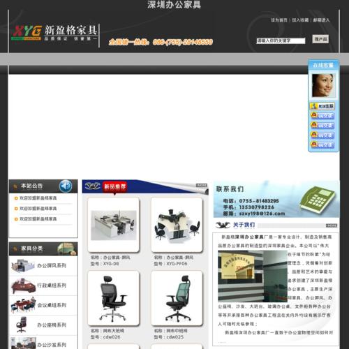 深圳市新盈格家具有限公司