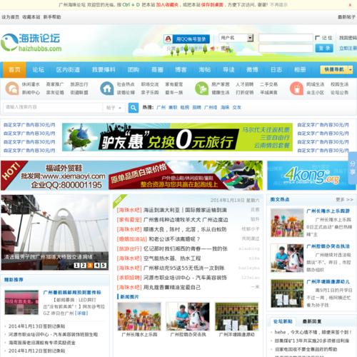 广州论坛_广州社区_广州网