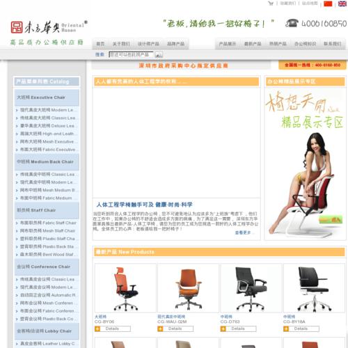深圳东方华奥办公椅