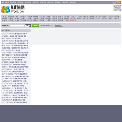 标准资料网 - 免费标准下载分享网站
