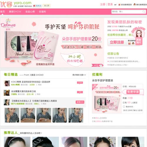 优容网--分享,发现最适合你的美丽妆品。