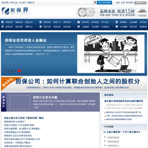 中国担保融资网