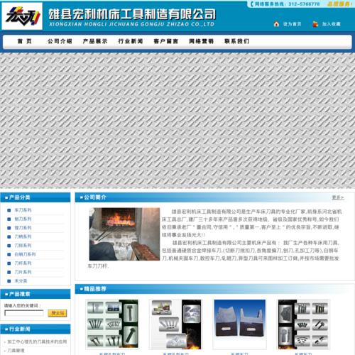 雄县宏利机床工具制造有限公司