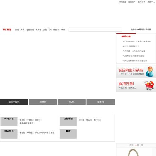 www.bagkingdom.cn网站缩略图