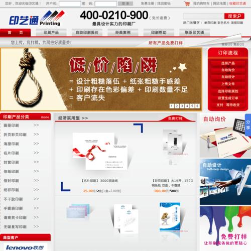 武汉印刷第一站印艺通
