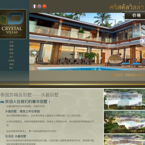 泰国苏梅岛豪华水晶别墅