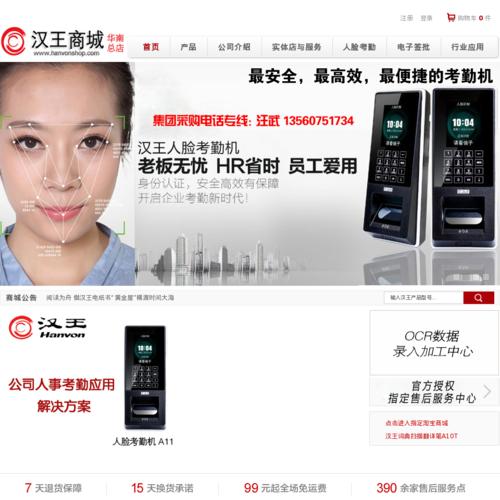 汉王科技官方网上商城