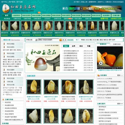 和田玉原石网