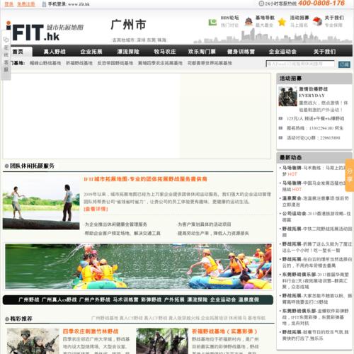 www.ifit.hk网站缩略图