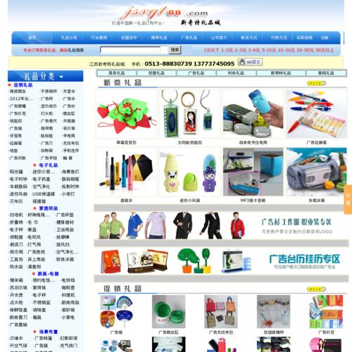 礼品公司,礼品网,商务礼品