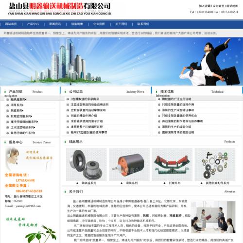 盐山县明鑫输送机械制造有限公司