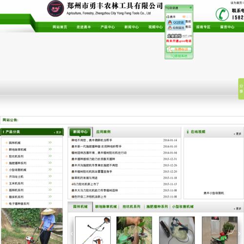 郑州勇丰农林工具有限公司